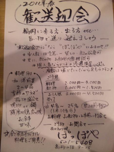 フォト蔵歓送迎会プランちらしアルバム: Twitter (158)写真データフォト蔵ツイート