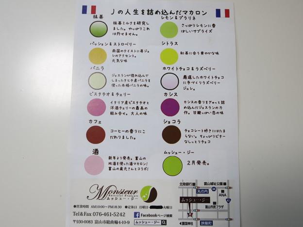 ムッシュー・ジー(富山市総曲輪)仏人パティシエの色鮮やか濃厚マカロン
