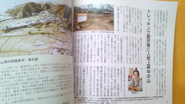 まぼろしの巨大寺院・極楽寺 つくば市小田の宝篋山(ほうきょうさん)とその周辺 常陽芸文