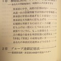 Photos: 青版 奇跡の英単語 長崎玄弥 もくじ