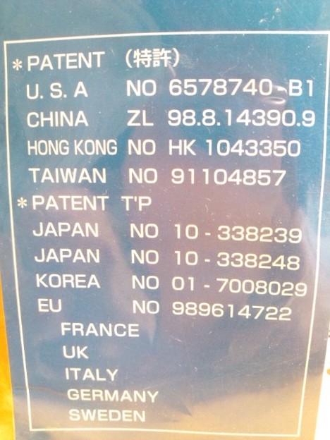 真空容器 NON AIR BAG 500ml  パテント 特許