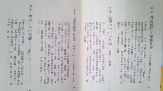 Photos: 目次2 広田弘毅 「悲劇の宰相の」実像 服部龍二