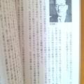 写真: ダメージ部分 広田弘毅 「悲劇の宰相の」実像