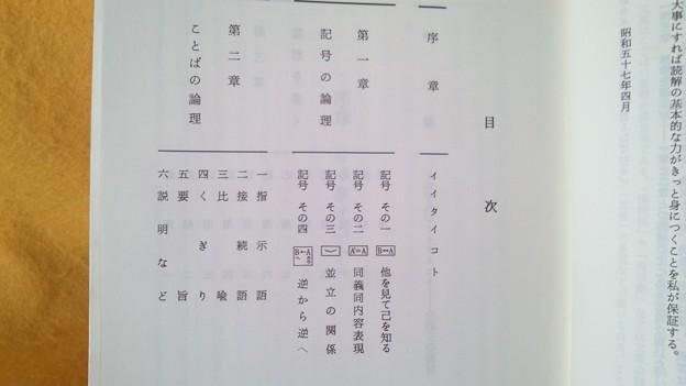 もくじ 現代文入門 記号でつかむイイタイコト 藤田修一
