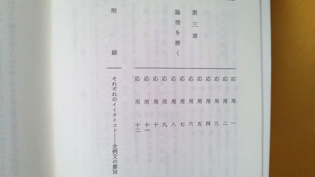 もくじ2 もくじ 現代文入門 記号でつかむイイタイコト 藤田修一