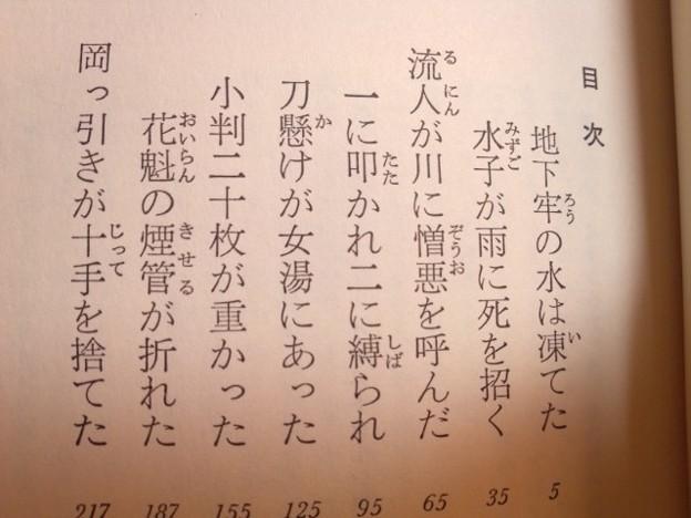 もくじ 続 地獄の辰 笹沢左保 小説 本