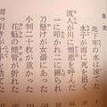 Photos: もくじ 続 地獄の辰 笹沢左保 小説 本