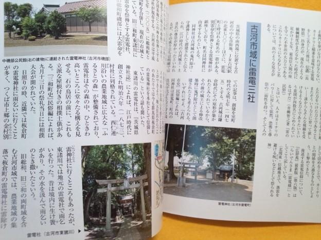 内容見本 北関東カミナリ百科 その一 神社信仰編