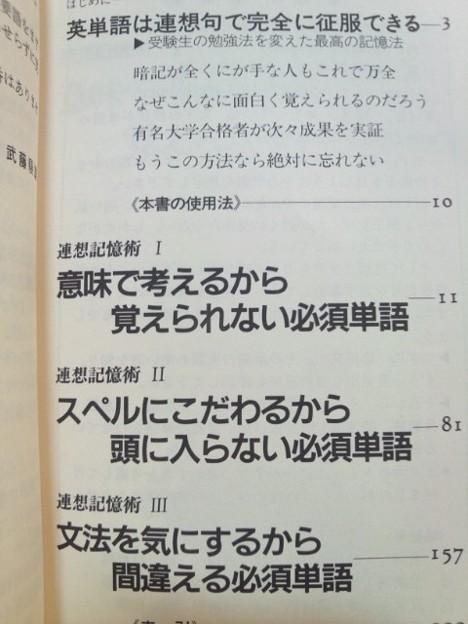もくじ 英単語連想記憶術第3集 10倍早く覚える 忘れない2500語 大学入試 受験