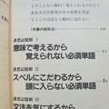 Photos: もくじ 英単語連想記憶術第3集 10倍早く覚える 忘れない2500語 大学入試 受験