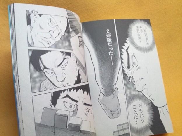 みほん1 麻雀飛龍伝説 天牌 スペシャル 長野決戦 上巻 漫画