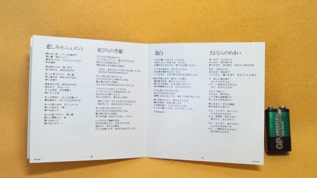 南野陽子 ジェラート CD 歌詞カード3