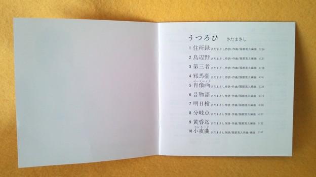 さだまさし うつろひ CD 歌詞カード 曲目