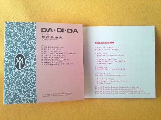 歌詞カード DA・DI・DA 松任谷由美  CD アルバム