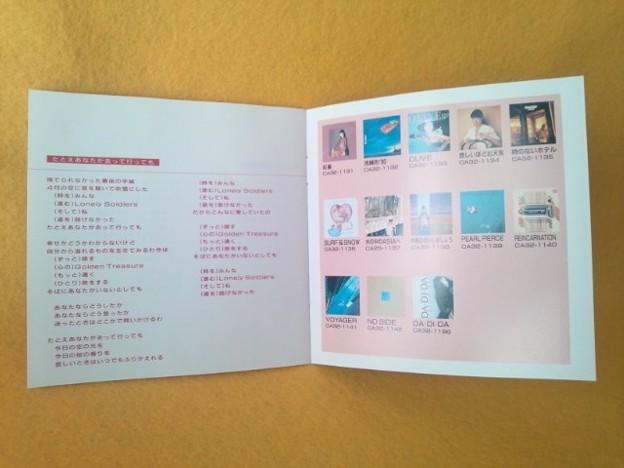 歌詞カード内容 ダ・ディ・ダ 松任谷由美 Jポップ 歌謡曲 CD