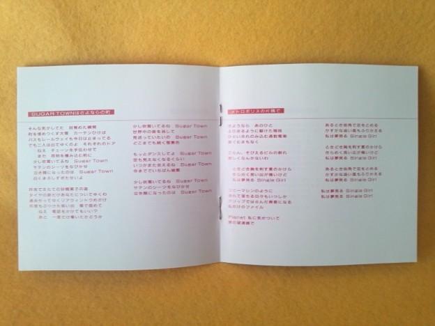 歌詞カード部分 ダ・ディ・ダ DA・DI・DA 松任谷由美  CD