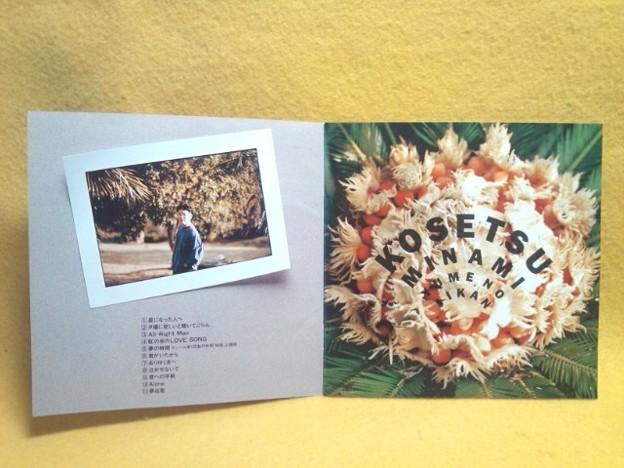 夢の時間 南こうせつ CD 歌詞カード1
