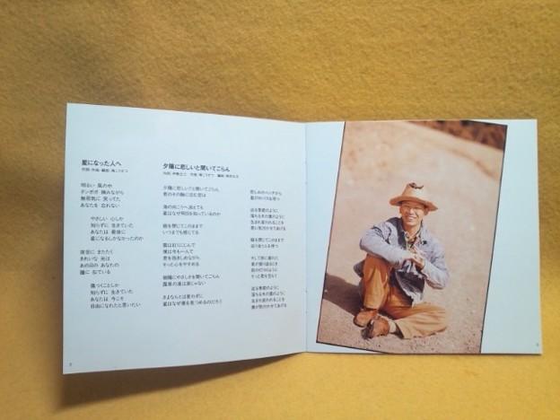 夢の時間 南こうせつ CD 歌詞カード2