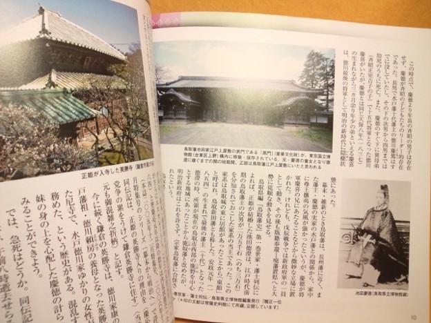 他家で幕末・維新を迎えた水戸徳川家の姫たち その二 雑誌