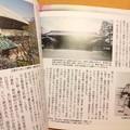 Photos: 他家で幕末・維新を迎えた水戸徳川家の姫たち その二 雑誌
