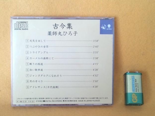 古今集 薬師丸ひろ子 CD アルバム