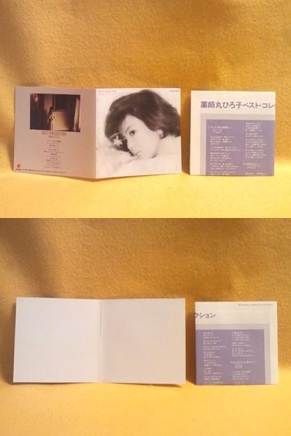 薬師丸ひろ子 ベスト・コレクション CD