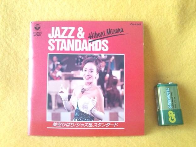Photos: みそらひばり ジャズ & スタンダード CD 虹の彼方に