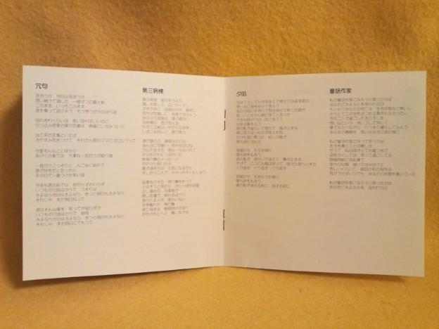 ききょらい 帰去来 さだまさし CD アルバム 中身写真