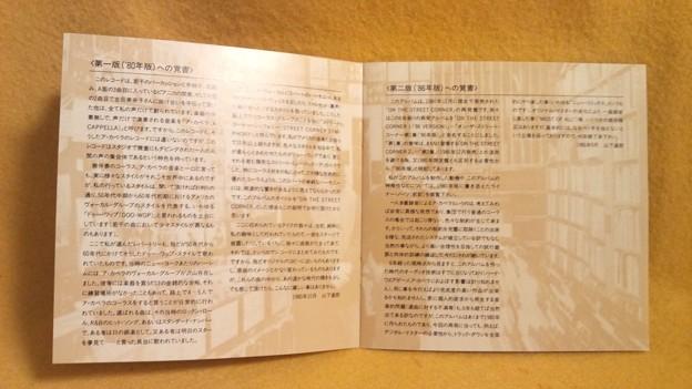 山下達郎 オン ザ ストリート コーナー 1 86 バージョン CD