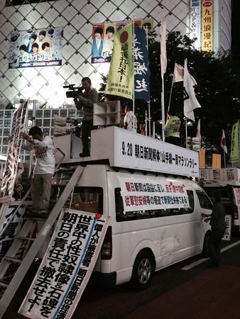 9.20対朝日新聞抗議の車