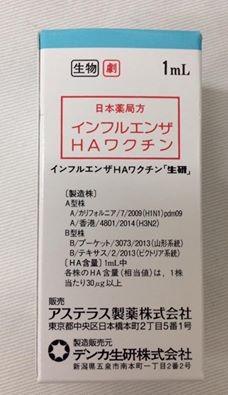 11.5 インフルエンザワクチン