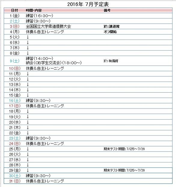 写真: 7月予定表