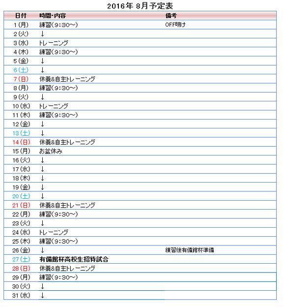 写真: 八月予定表