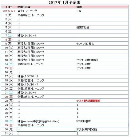 2017年1月予定表