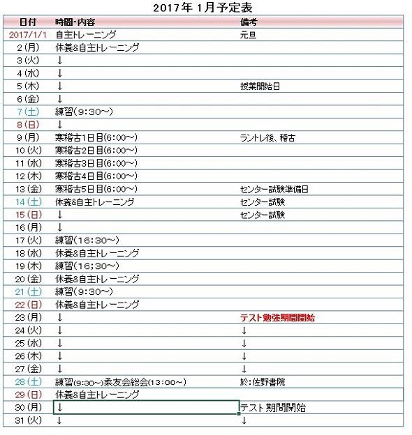 写真: 2017年1月予定表