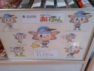 愛川観光キャラクター「あいちゃん」