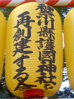 献灯「神奈川縣護國神社を再創建する會」