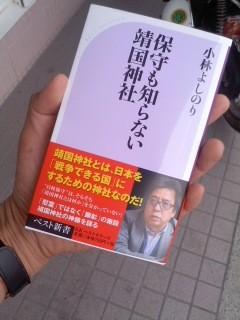 やっと入手!小林よしのり新刊(7月18日)