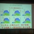 北鎌倉トンネル崩落シミュレーション