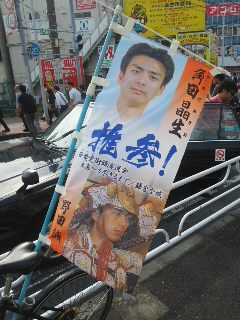 Photos: 推参!(9月16日、角田晶生)