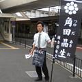 本日の朝駆け(10月4日、角田晶生)