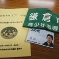 子どもキャンプ実行委員会(10月11日)