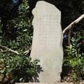 何の石碑?(10月16日)