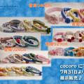 Photos: COCOROに追加♪