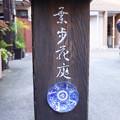 写真: 神楽坂の看板