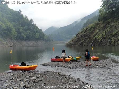 2014-07-13カヤックツーリング&BBQ ?雨男は誰だ??- (11)