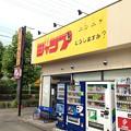 ジャンプ(春日部市南)