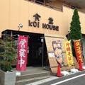 食堂KOI HOUSE(川口市)