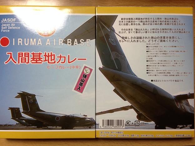 入間基地カレー(航空記念公園土産)