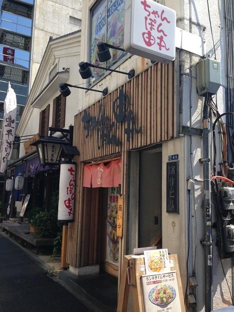 ちゃんぽん由丸 日本橋店